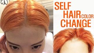 getlinkyoutube.com-아라왕 셀프헤어) 셀프탈색, 셀프염색/오렌지칼라 염색/코랄 오렌지