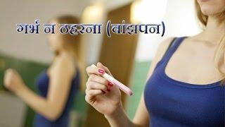 getlinkyoutube.com-गर्भ न ठहरने (बांझपन) का अचूक घरेलू नुस्खे से इलाज