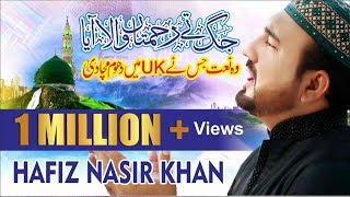 getlinkyoutube.com-Hafiz Nasir Khan - Jag Te Rehmatan Wala Aaya - Official Video