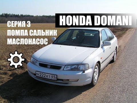 Honda Domani Серия 3 - собрать блок: помпа, маслонасос, сальник коленвала, поддон
