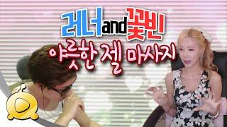 getlinkyoutube.com-러너&꽃빈 야릇한 젤 마사지 - [음탕한 러너]