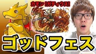 getlinkyoutube.com-【パズドラ】ゴッドフェスでガディウスを狙う!【ヒカキンゲームズ】