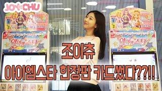 getlinkyoutube.com-아이엠스타 게임기 도전 / 한정판옷입었다 / 롯데월드몰에 가다 / 프리파라 [아이엠스타] JOYCHU 조이츄