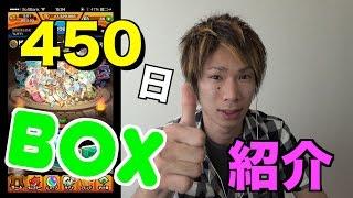 【モンスト】450日ログインBOX紹介!