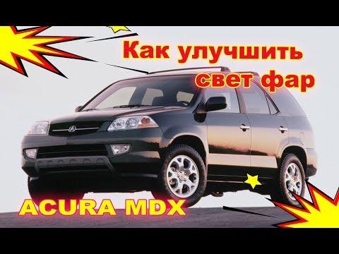 Как улучшить свет фар на Acura MDX ретрофитинг установка Bi Led