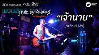 getlinkyoutube.com-พงษ์สิทธิ์ คำภีร์ - เจ้านาย Live by Request@Saxophone【Official MV】