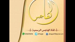 getlinkyoutube.com-يافهد.. اداء المنشد / ناصر السيحاني .. تنفيذ ومونتاج / قناة الهاجس الرسمية