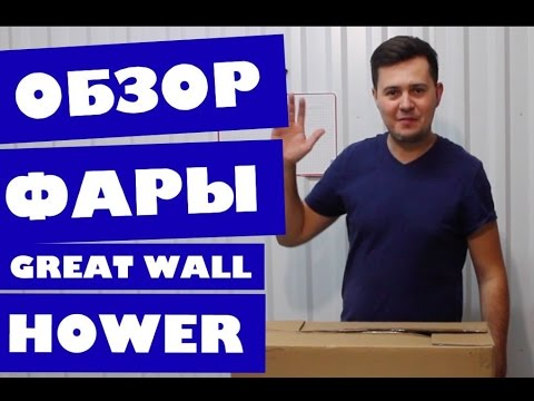 Great Wall Hover H3.фара правая.4121200-K24-A1.4121100-K24-A1.