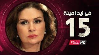 getlinkyoutube.com-Fi Eid Amina Eps 15 - مسلسل في أيد أمينة - الحلقة الخامسة عشر - يسرا وهشام سليم