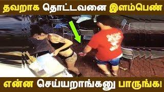 தவறாக தொட்டவனை இளம்பெண் என்ன செய்யறாங்கனு பாருங்க! | Tamil News | Tamil Seithigal | Latest News