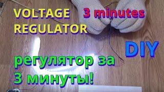 getlinkyoutube.com-Как сделать регулятор напряжения, самый простой! Life Hack! simple voltage regulator DIY