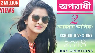 Oporadhi | New verson | Ankur Mahamud Feat Arman Alif | Bangla New Song 2018 | Official Video