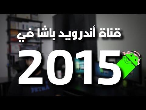 قناة أندرويد باشا في 2015