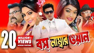 getlinkyoutube.com-Boss Number One | Full HD | Bangla Movie | Shakib Khan | Sahara | Nipun