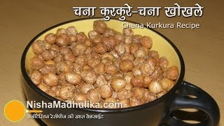getlinkyoutube.com-Chana Kurkure Namkeen - Chana Khokhle  Recipe - Fried Masala Chana