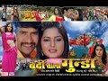 वर्दी वाला गुंडा - Super Hit Bhojpuri Full Movie | Vardi wala gunda - Bhojpuri Film