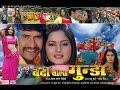 वर्दी वाला गुंडा - Latest Bhojpuri Movie | Vardi wala gunda - Bhojpuri Full Film