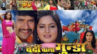getlinkyoutube.com-वर्दी वाला गुंडा - Super Hit Bhojpuri Full Movie | Vardi wala gunda - Bhojpuri Film