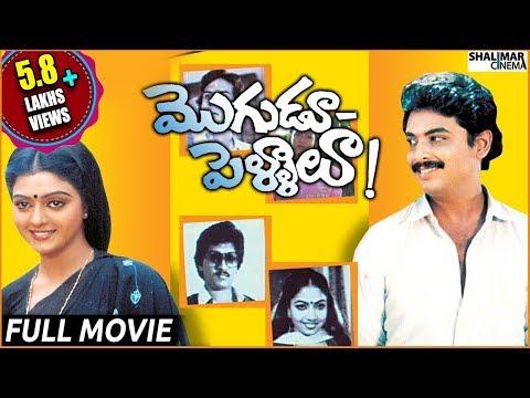 Mogudu Pellalu Telugu Full Length Movie    Naresh, Bhanupriya, Srilakshmi