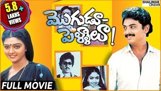 getlinkyoutube.com-Mogudu Pellalu Telugu Full Length Movie || Naresh, Bhanupriya, Srilakshmi
