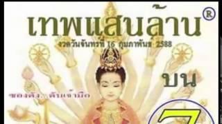 getlinkyoutube.com-เลขเด็ดงวดนี้ หวยซองเทพแสนล้าน วิ่งบน 16/02/58
