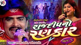 Dj Rajdeep No Rankar 2017(Part - 1) | Rajdeep Barot, Vanita Barot