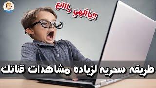 getlinkyoutube.com-خدعه قانونيه لزياده مشاهدات + مشتركين قناتك علي اليوتيوب - هديه وصلنا 3000 مشترك