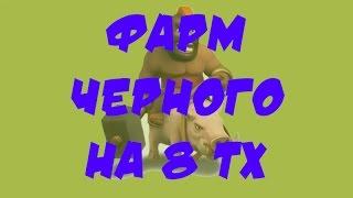 getlinkyoutube.com-фарм черного на 8 тх