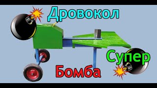 getlinkyoutube.com-Дровокол (колун) - супер бомба
