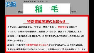 getlinkyoutube.com-【架空トレインビジョン】総武線快速 千葉→稲毛