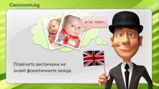 getlinkyoutube.com-Английски език, А1, Фонетични Знаци (транскрипция)