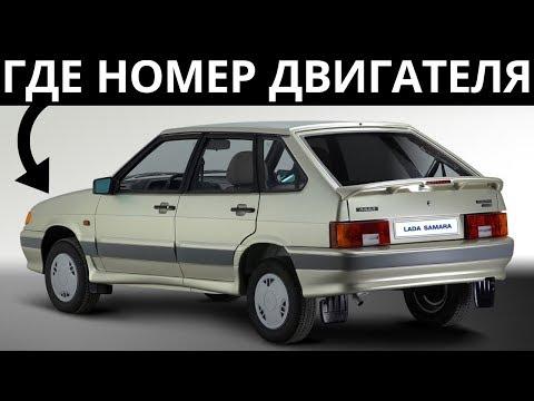 Где находится номер двигателя ВАЗ 2114, ВАЗ 2113, ВАЗ 2115