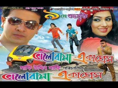 Bangla Movie 2014 - Valobasha Express Trailer By Shakib Khan & Apu Biswas