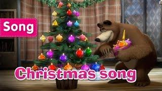 getlinkyoutube.com-Masha and The Bear - Christmas song (One, Two, Three! Light the Christmas Tree!)