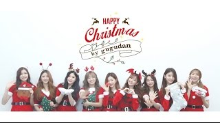 gugudan(구구단) - Wonderland (Ver.산타걸)