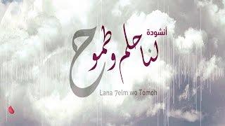 getlinkyoutube.com-لنا حلم و طموح - Lna Helm wa Tomoh