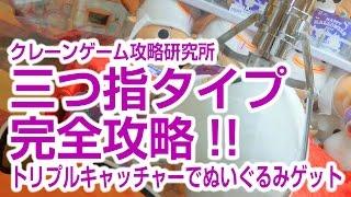 getlinkyoutube.com-UFOキャッチャー トリプルキャッチャー大攻略〜ハロウィンチョッパー編〜