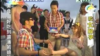 getlinkyoutube.com-移動星樂園 2012-07-28 浪漫淡水愛不完 5/5