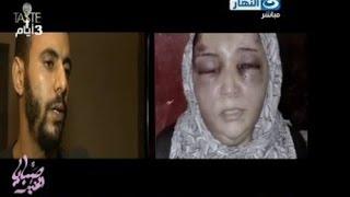 getlinkyoutube.com-#صبايا_الخير #ريهام_سعيد l زوج يضرب و يشوة زوجتة بسبب حبوب منع الحمل