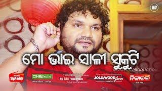 Mo Bhai Sali Sukuti - Humane Sagar - TEASER - New Odia Masti Song - CineCritics