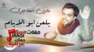 getlinkyoutube.com-مازن الهاجري - يلعن ابو الايام    اغاني حفلات عراقية 2017