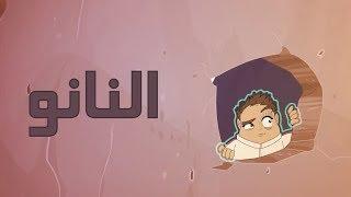 "getlinkyoutube.com-كرتون "" دانية "" - الموسم الثاني - الحلقة الحادية عشر : النانو"