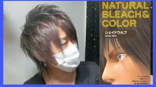 getlinkyoutube.com-【かっこいい髪色にしたいやつ来い】 シェイドウルフを使ってみた結果!【GATSBY ナチュラルブリーチカラー シェイドウルフ】
