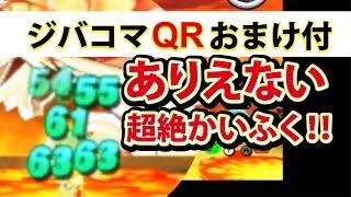 getlinkyoutube.com-【妖怪ウォッチバスターズ 赤猫団/白犬隊】3DS 裏技ではない衝撃