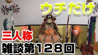 getlinkyoutube.com-三人称雑談放送【第128回】