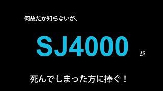 getlinkyoutube.com-SD28(SJ4000 FAKE) RECOVERY