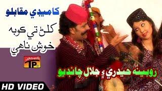 Comedy Muqablo - Khilan Te Ko Ba Khush Nahe - Rubina Haidri And Jalal Chandio - Sindhi Funny Song