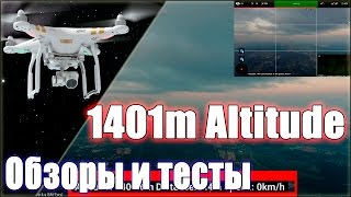 getlinkyoutube.com-Подъем на 1401 метр. DJI Phantom 3 Professional (2015-09-13)
