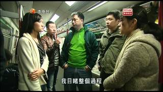getlinkyoutube.com-警訊專題 港鐵車廂扒竊、非禮案多留意 2012-05-18