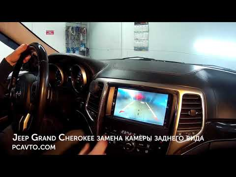 Jeep Grand Cherokee замена камеры заднего вида